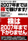 カリスマバイヤー直伝 2007年までは株で稼げます!